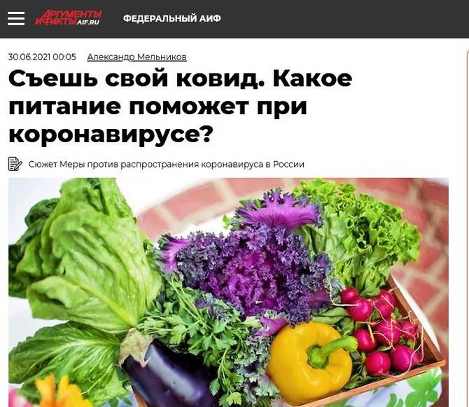 АиФ: Съешь свой ковид. Какое питание поможет при коронавирусе?