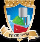 170px-Kiryat_Motzkin_-_New_Logo.png