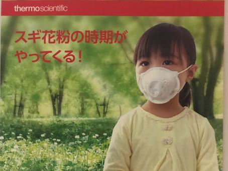 アレルギー検査はじまりました