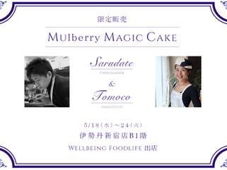 マルベリーマジックケーキの先行予約 受付終了しました。