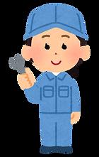 kid_job_girl_seibishi.png
