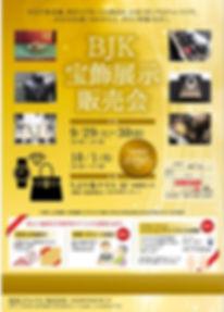 BJK販売会.jpg