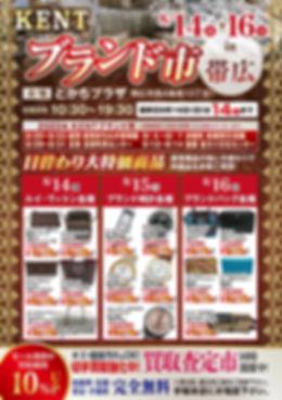 new2020_0814KENT帯広.jpg