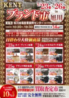2020_0723KENT旭川-DM.jpg