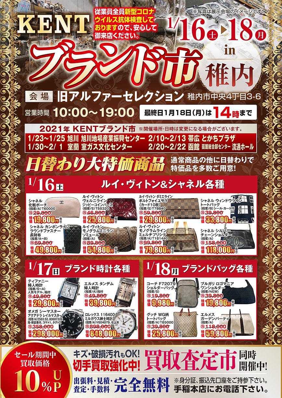 2021_0116KENT稚内-DM.jpg