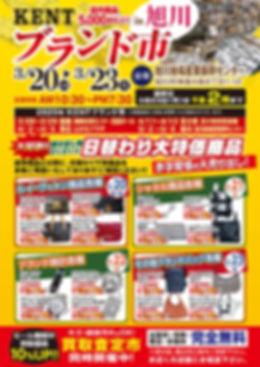 2020_0320KENT旭川-DM.jpg