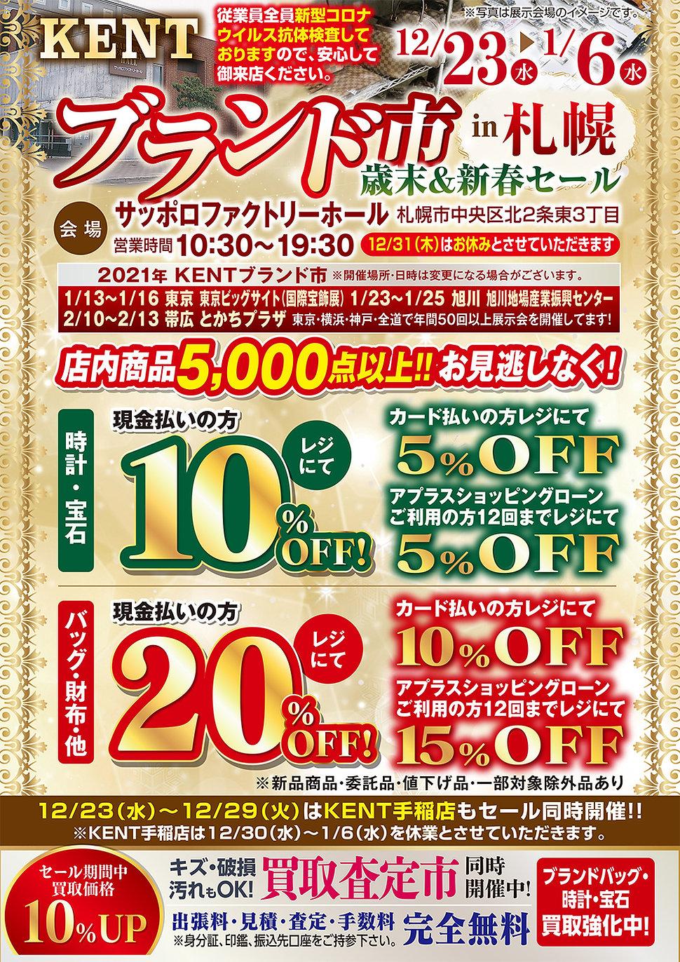 2020_1223KENT札幌-DM.jpg