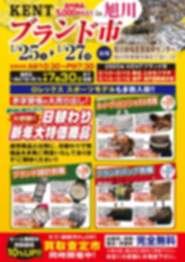 NEW2020_0125KENT旭川-OL.jpg
