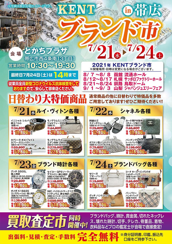 2021_0721KENT帯広-DM.jpg