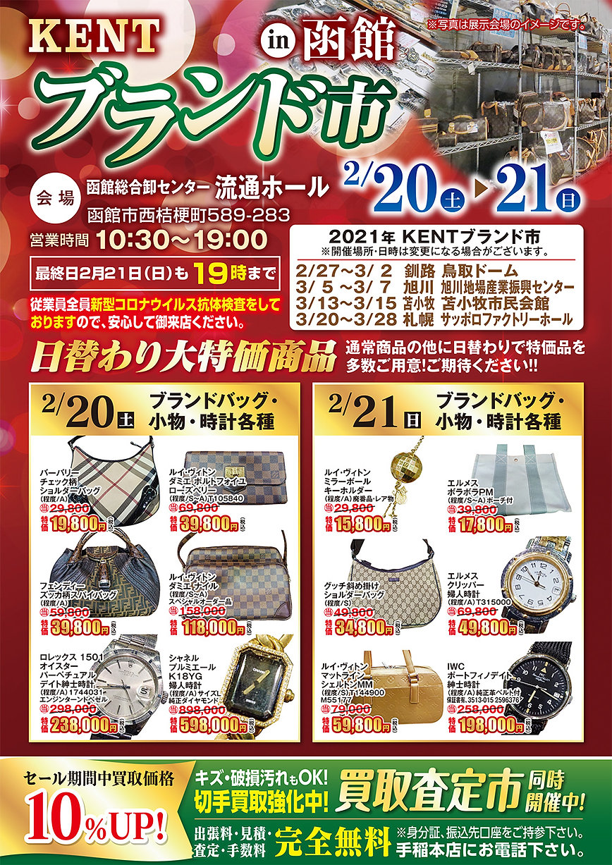 2021_020KENT函館-(1).jpg