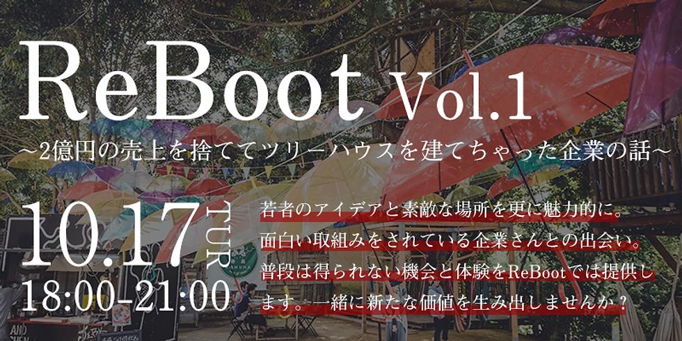 Reboot Vol.1 〜2億円の売上を捨ててツリーハウスを建てちゃった企業の話〜