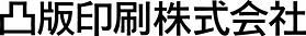 凸版印刷ロゴ.png