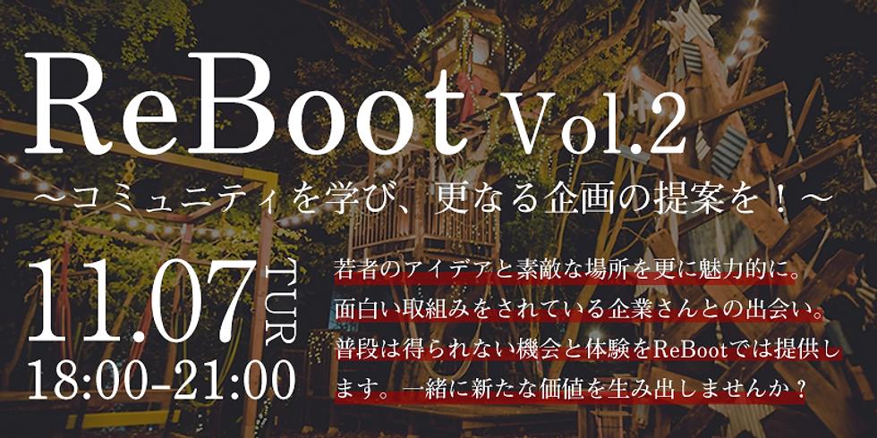 Reboot Vol.2 〜コミュニティを学び、更なる企画を提案を!〜