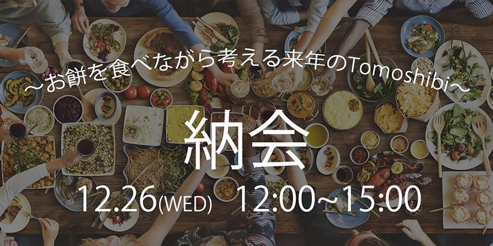 もちつき納会~おもちを食べながら考える来年のtomoshibi~