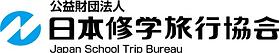 日本修学旅行協会.png