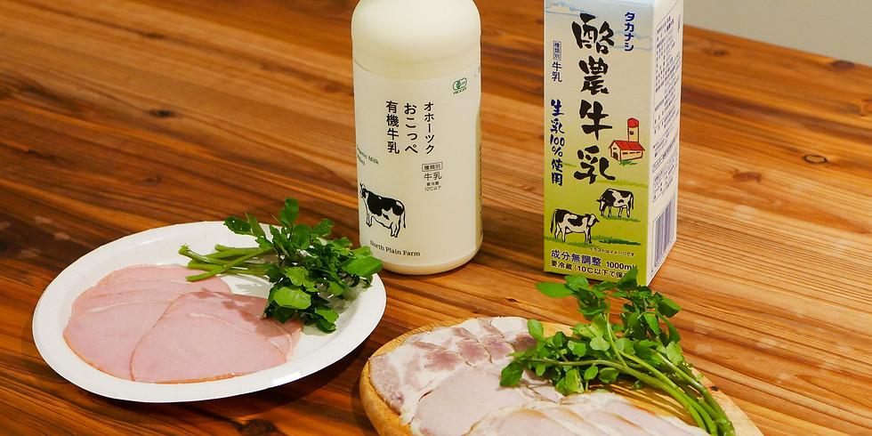 佳い食 Vol.1 ~牛乳&ハム編~
