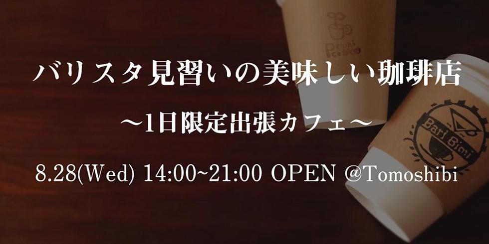バリスタ見習いの美味しい珈琲店