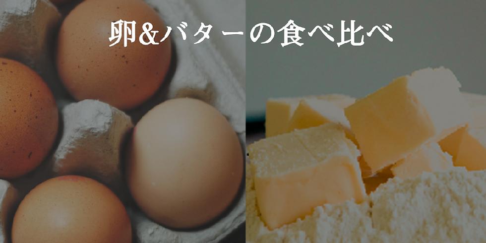佳い食 Vol.4 ~卵&バター~  (1)