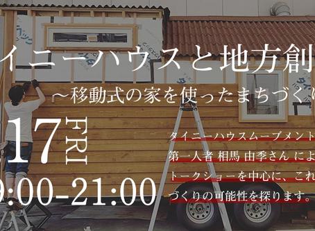 タイニーハウスと地方創生〜移動式の家を使ったまちづくり〜