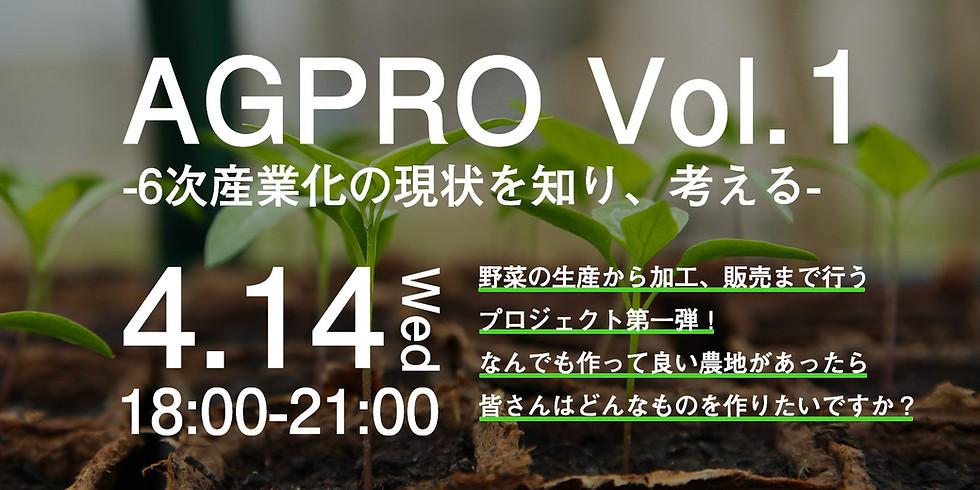 AGPRO Vol.1 ~6次産業化の現状を知り、考える~