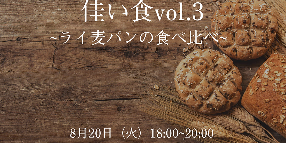 佳い食 Vol.3 ~ライ麦パンの食べ比べ~