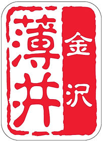 金沢薄井ロゴ.jpg