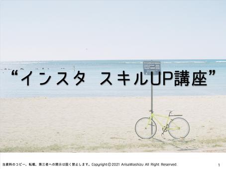 お仕事情報 とびしま海道オンラインスマホ写真講座