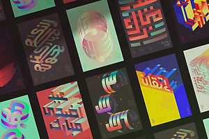 Type Tuesday: Geometric Arabic Typographic Bliss