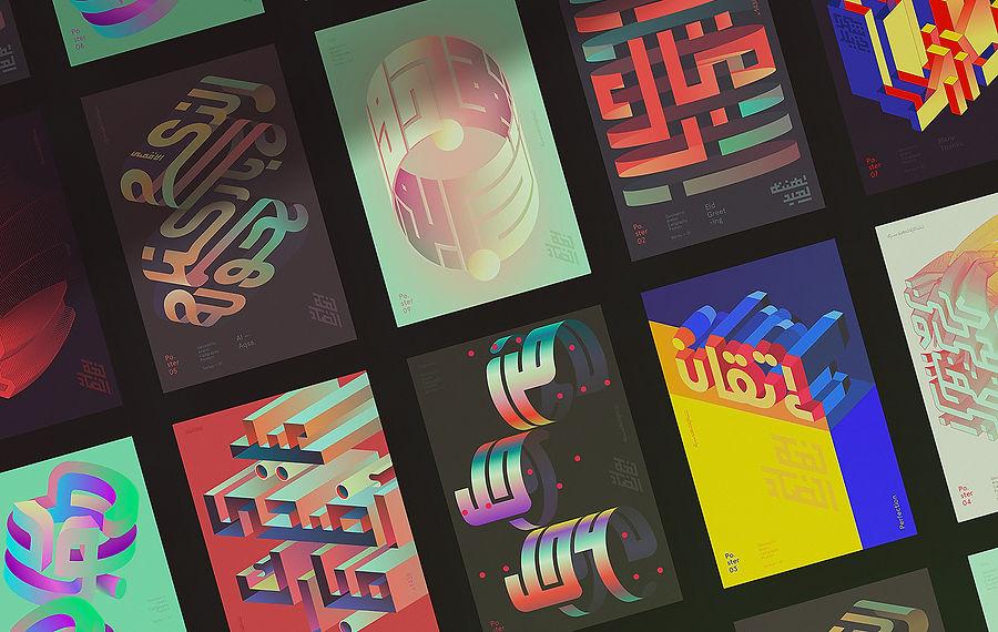 Type Tuesday: Geometric Arabic Typographic Bliss