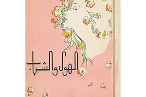 Building an Arabic Book Cover Archive