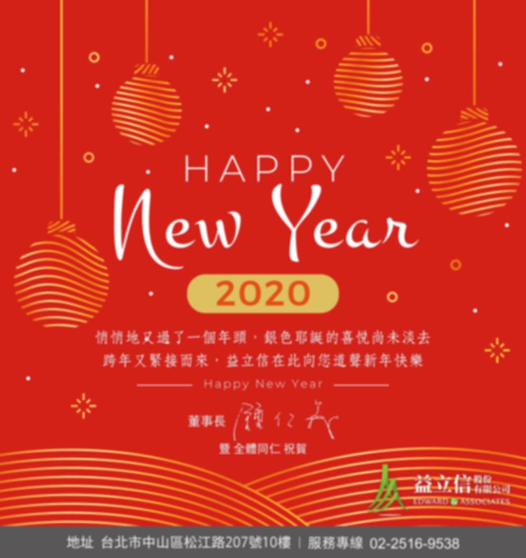 20191231-NEWYEAR-01.jpg