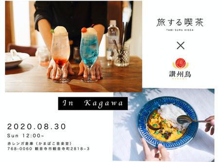 【イベント告知】旅する喫茶コラボ