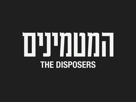 The Disposers review