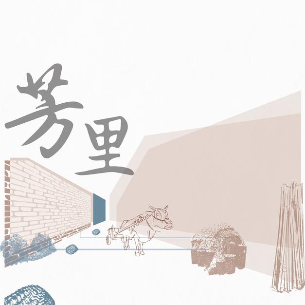 芳里-產業新生與生活空間之鏈結計畫