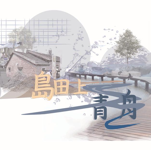 島田上的青舟