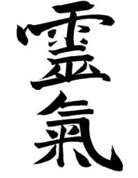 Reiki in Kanji.png