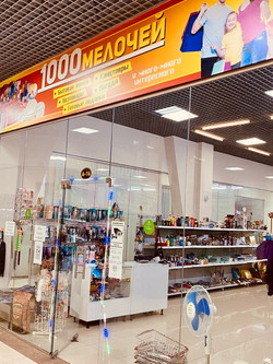 магазин 1000 мелочей Самара