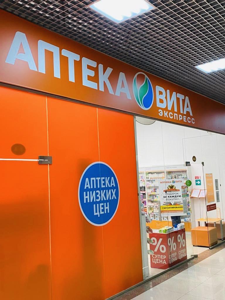аптека Вита в Кан-Плаза