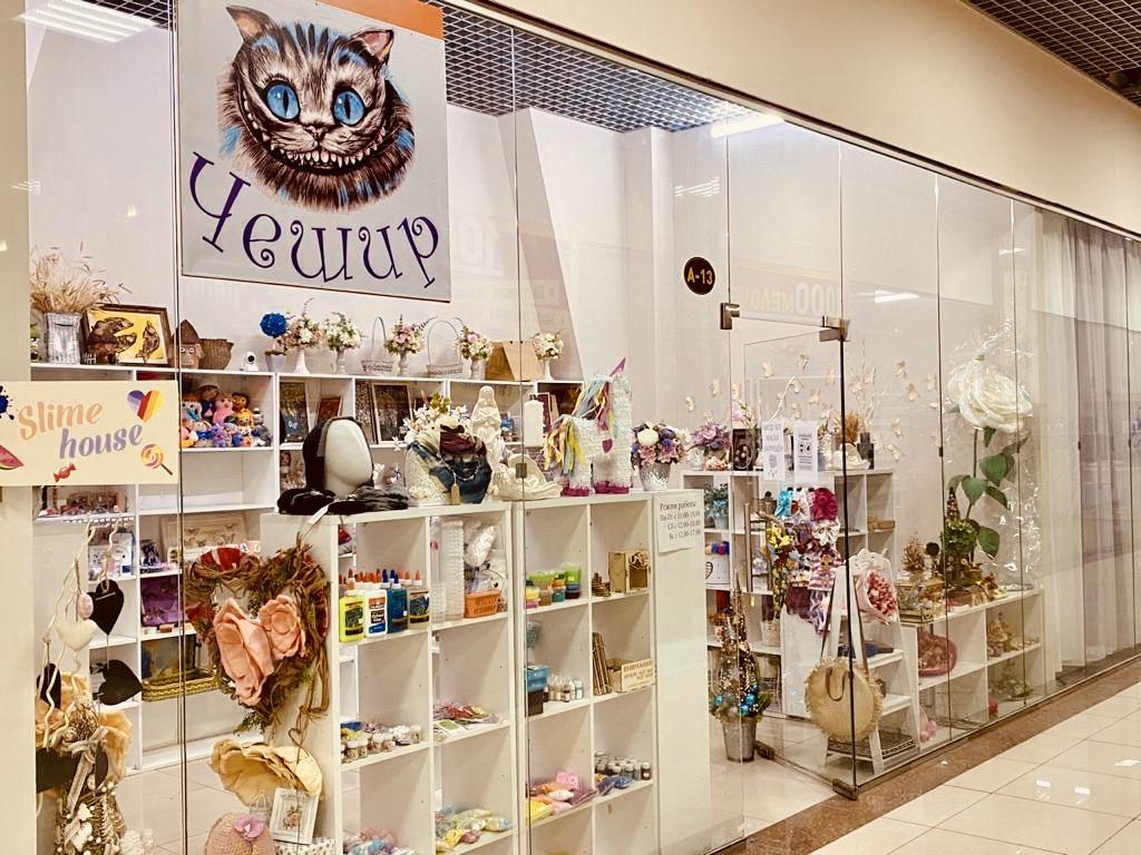 магазин Чешир в Кан-Плаза