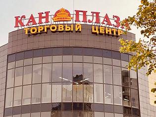 business centre Samara Russia.JPG