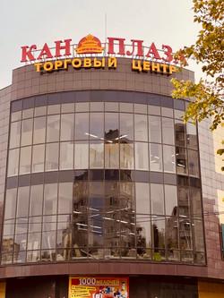 business centre Samara Russia