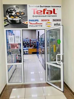 магазин Тефаль в Кан-Плаза