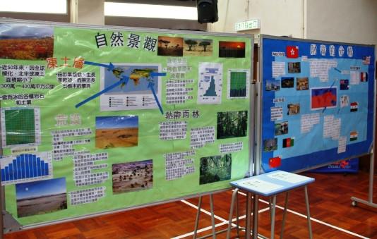 經濟科及地理科跨學科展覽 1.JPG