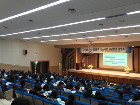 '화학물질 공동등록 컨소시엄' 운영방안 설명회 성황리 개최