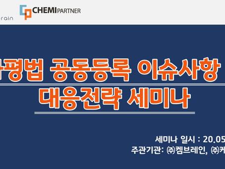 '화평법 공동등록 이슈사항 및 대응전략 세미나' 성황리 개최