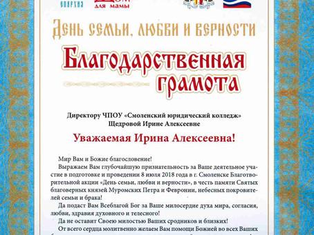 Благодарность от Смоленской епархии