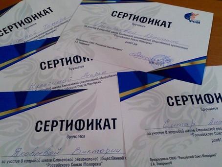 Кадровая школа РСМ