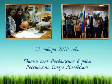 Посвящение в студенты 2017