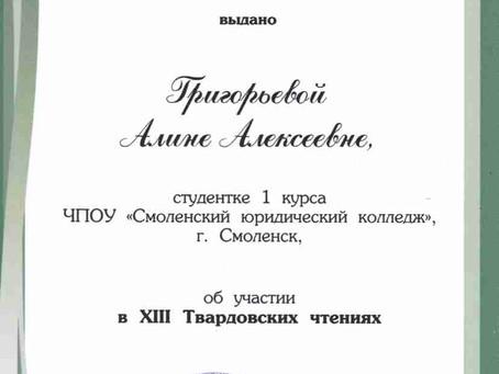 XIII Твардовские чтения