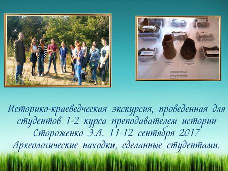 Историко-краеведческая экскурсия